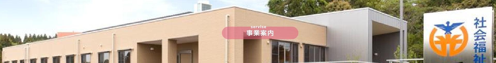 事業案内-施設入所支援・短期入所